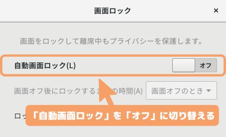 Ubuntu(GNOME)の画面ロック設定-自動画面ロックをオフにする