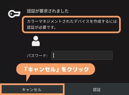 CentOS8(GNOME)-認証が要求されました