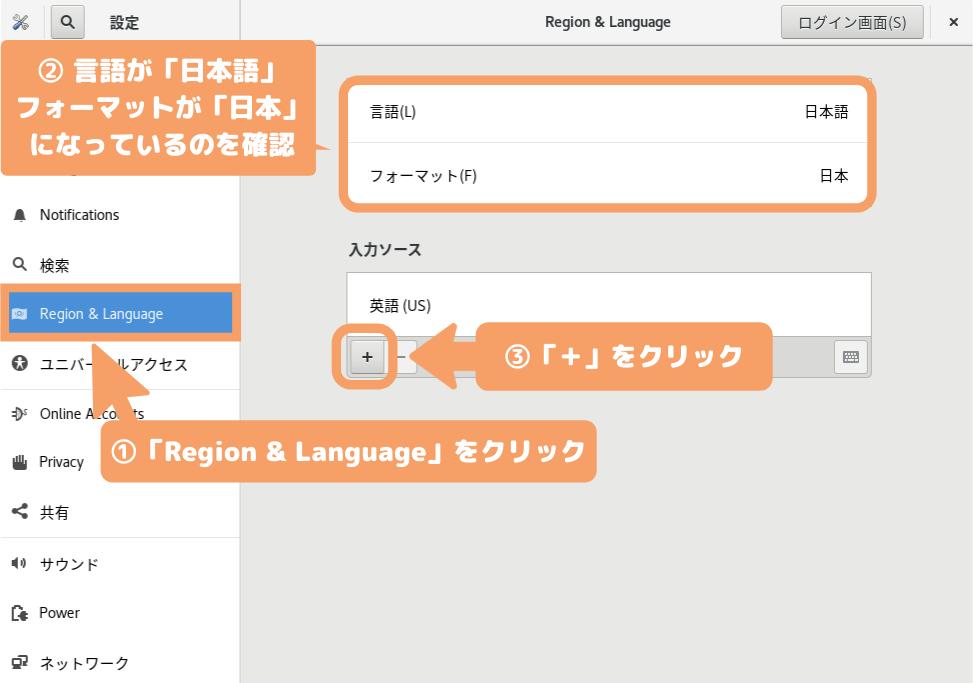 CentOS8(GNOME)の初期設定-「Region & Language」を選択し「+」をクリック