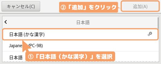 CentOS8(GNOME)で日本語入力する設定-日本語(かな漢字)を選択→追加