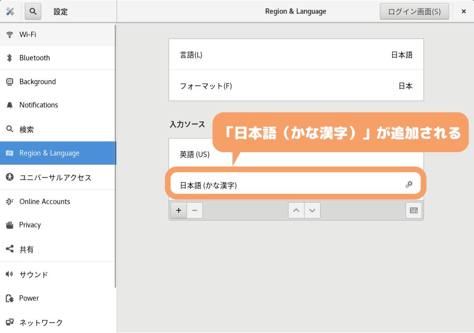 CentOS8(GNOME)の初期設定-「日本語(かな漢字)」追加完了