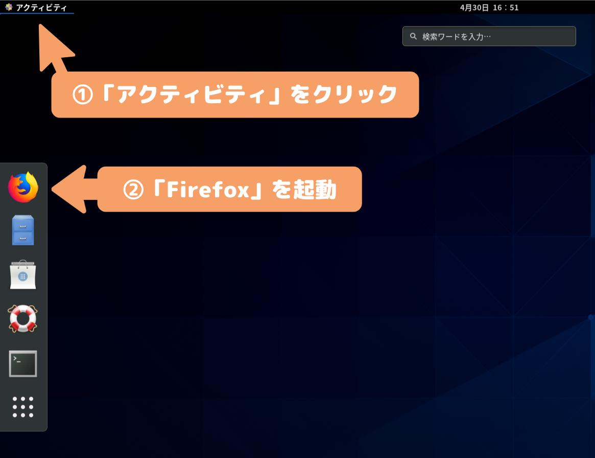 CentOS8(GNOME)のMetaTraderダウンロード-「アクティビティ」→「Firefox」