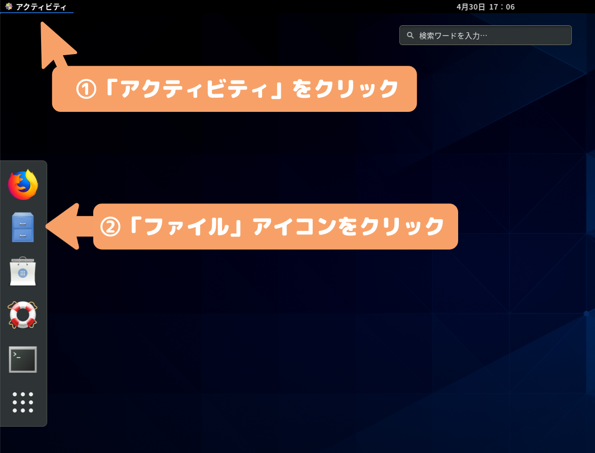 CentOS8(GNOME)でアプリを自動起動する設定-アクティビティ→ファイル