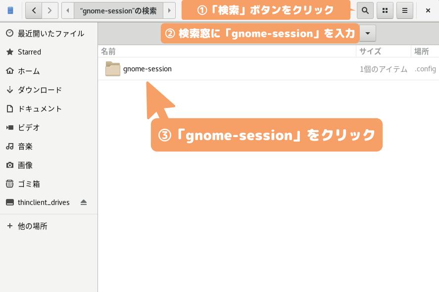 CentOS8(GNOME)でアプリを自動起動する設定-gnome-session