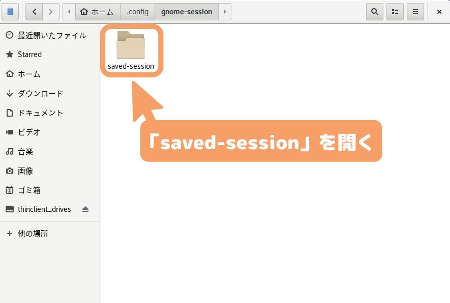 CentOS8(GNOME)でアプリを自動起動する設定-saved-session