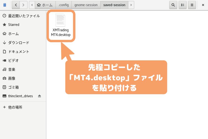 CentOS8(GNOME)でアプリを自動起動する設定-MT4.desktopを貼り付ける