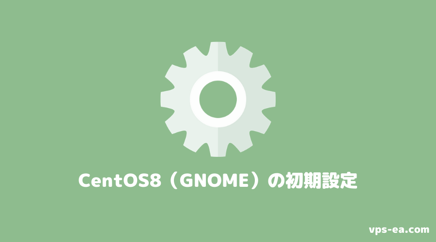 CentOS8(GNOME)の初期設定