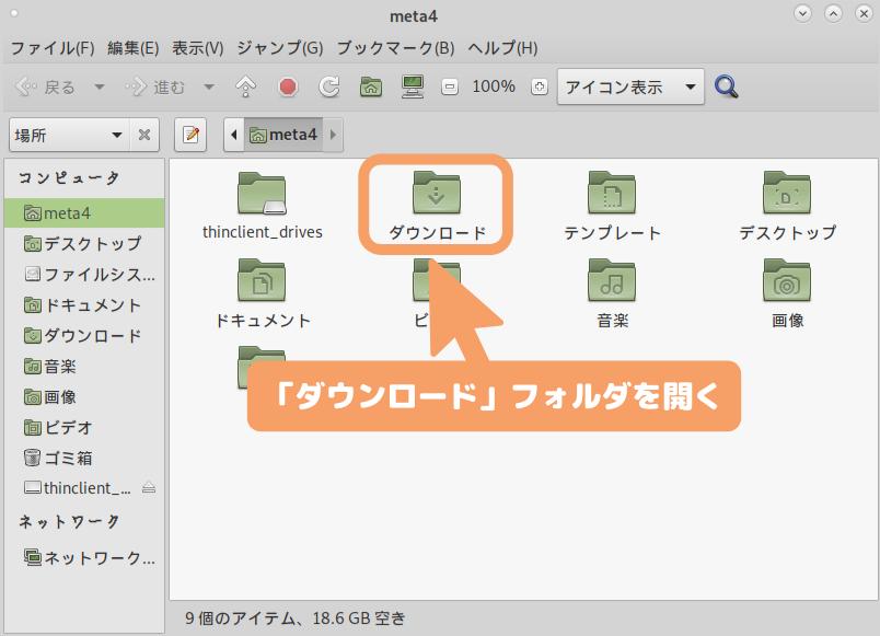 Debian 10(MATE)のMetaTraderダウンロード-ダウンロードフォルダを開く