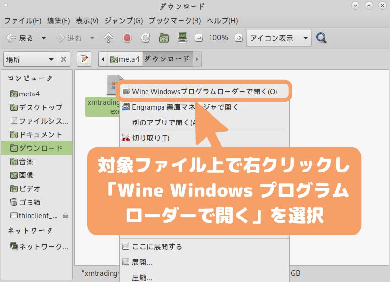 Debian 10(MATE)のMetaTraderダウンロード-Wine Windows プログラムローダー