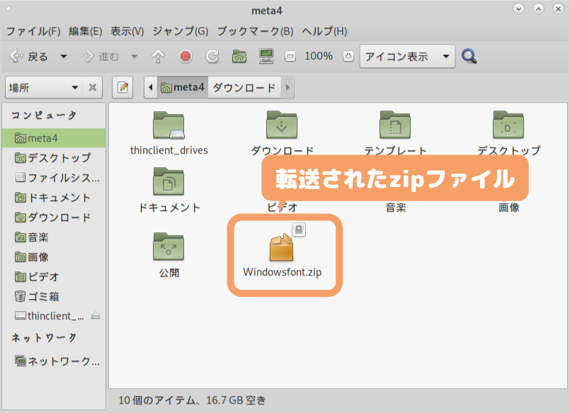 Debian 10(MATE)の文字化け修正-転送されたフォルダ