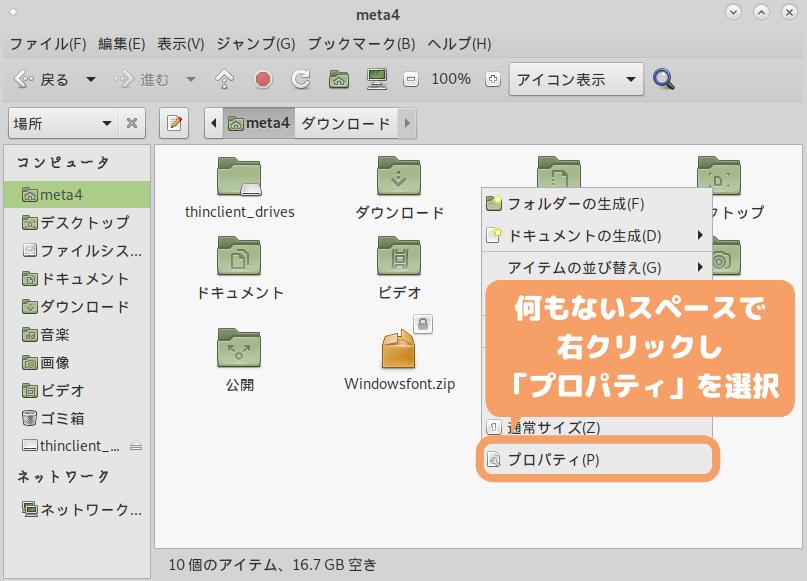 Debian 10(MATE)の文字化け修正-プロパティを開く