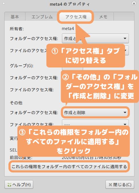 Debian 10(MATE)の文字化け修正-「アクセス権」→「その他」にある「フォルダーのアクセス権」を「作成と削除」に変更し、「フォルダー内のすべてのファイル権限を変更する...」をクリック