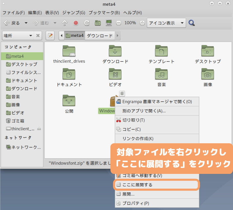 Debian 10(MATE)の文字化け修正-zipファイルを解凍