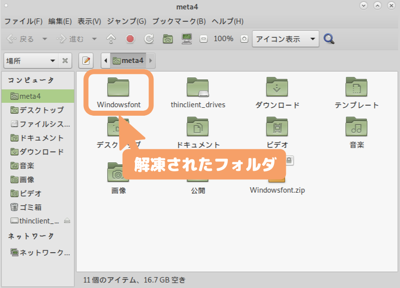 Debian 10(MATE)の文字化け修正-解凍されたフォルダ