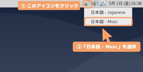 Debian 10(MATE)日本語入力設定-日本語(Mozc)を選択