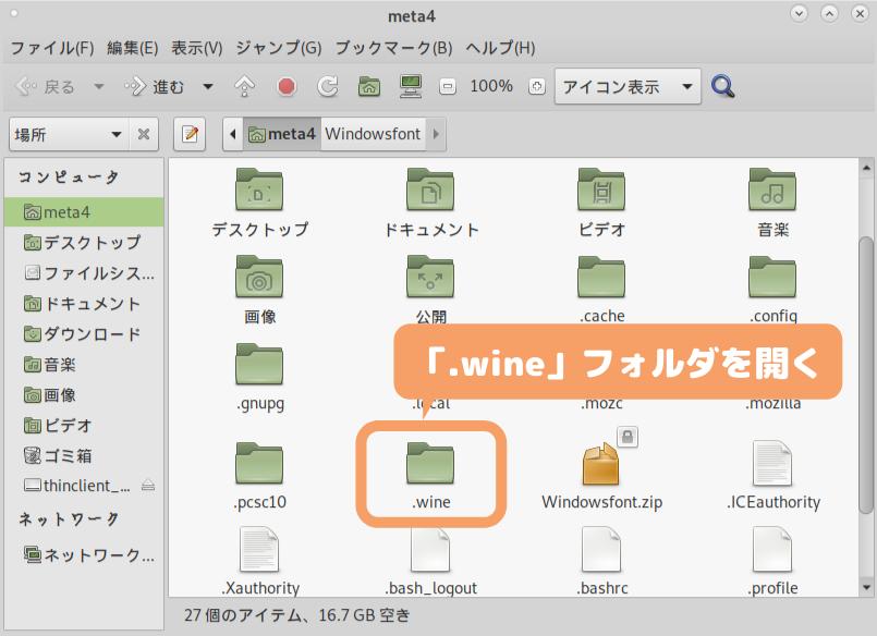 Debian 10(MATE)の文字化け修正-「.wine」フォルダ