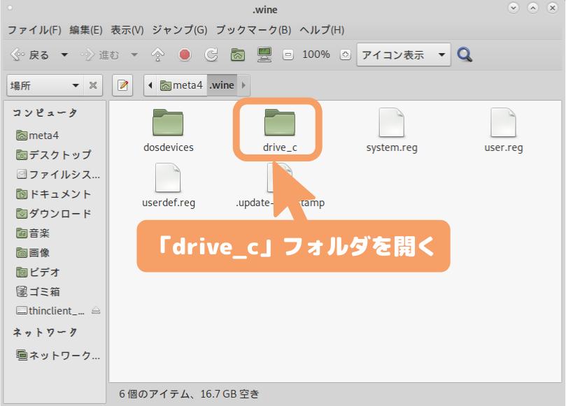 Debian 10(MATE)の文字化け修正-「drive_c」フォルダ