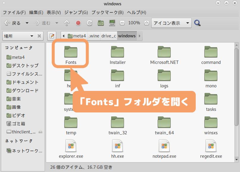 Debian 10(MATE)の文字化け修正-「Fonts」フォルダ