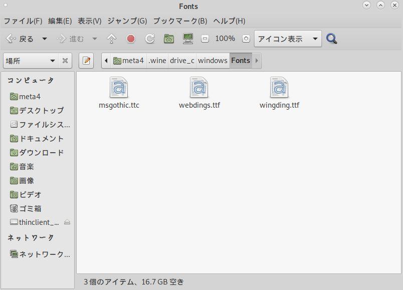 Debian 10(MATE)の文字化け修正-移動後のFontsフォルダ