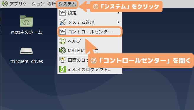 Debian 10(MATE)-システム→コントロールセンター