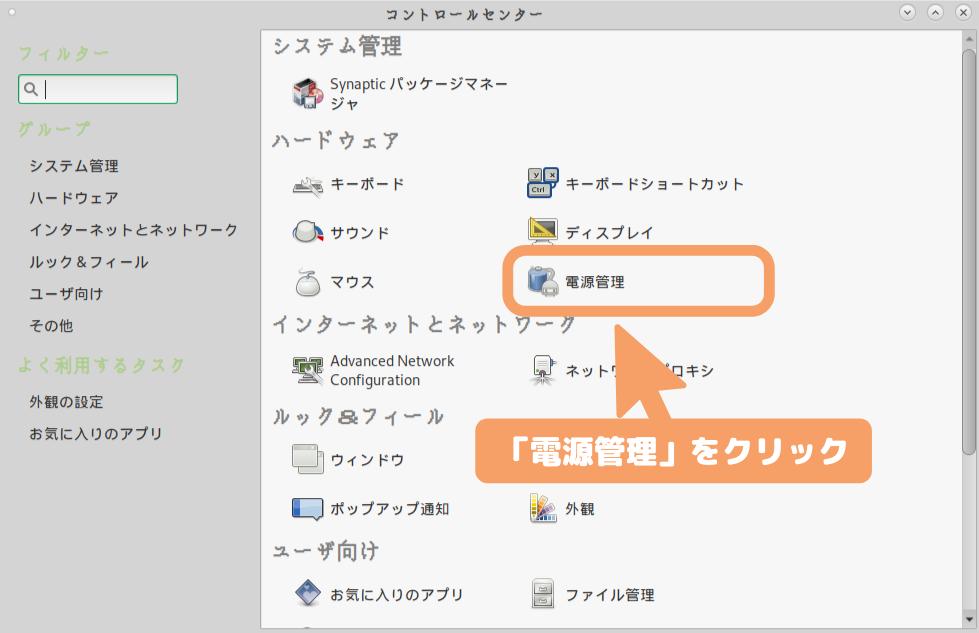 Debian 10(MATE)の画面ロック設定-電源管理