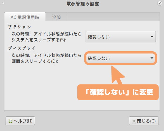 Debian 10(MATE)の画面ロック設定-確認しない