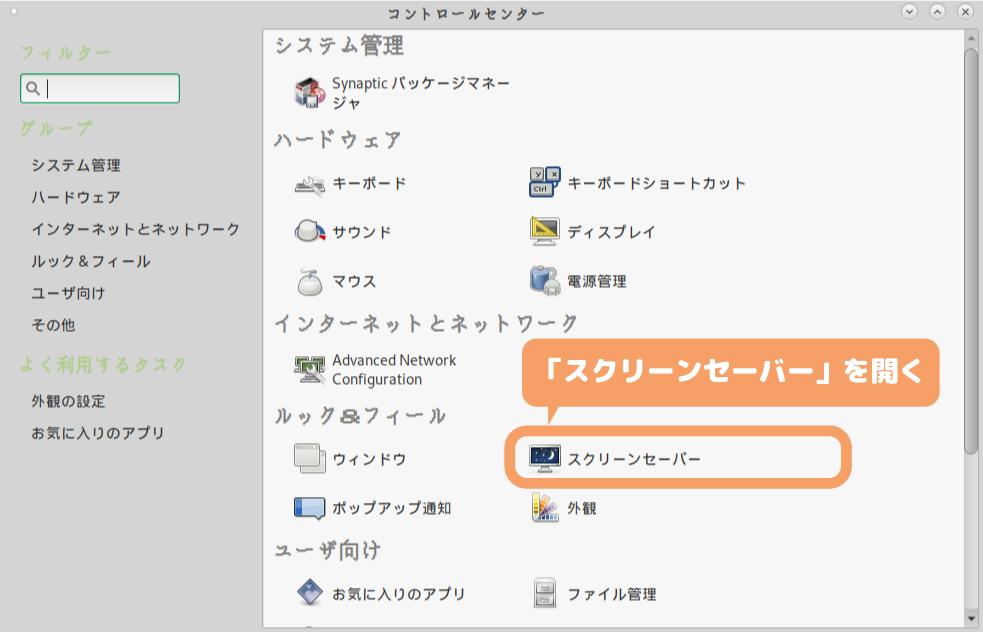 Debian 10(MATE)の画面ロック設定-スクリーンセーバー
