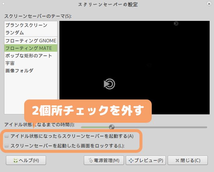 Debian 10(MATE)の画面ロック設定-2個所チェックを外す