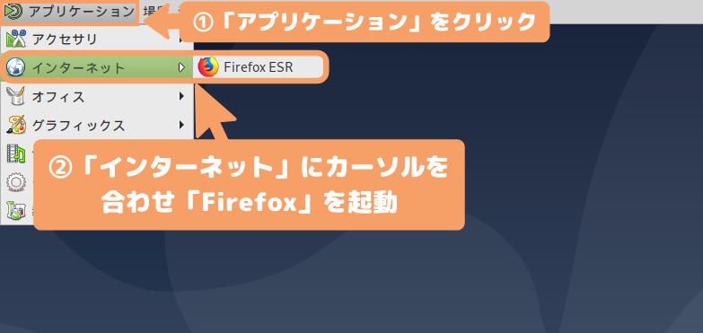 Debian 10(MATE)のMetaTraderダウンロード-「アプリケーション」→「Firefox」