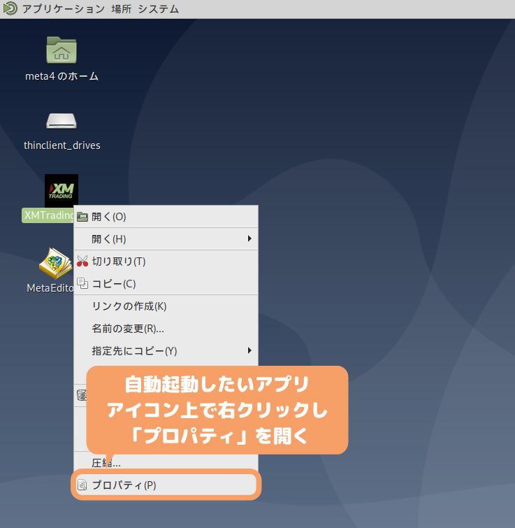 Debian 10(MATE)のアプリ自動起動設定-右クリック→プロパティ