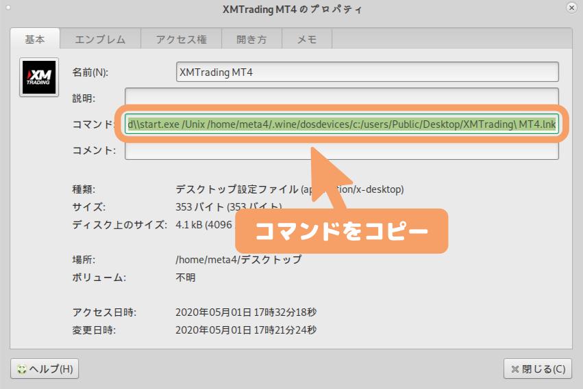 Debian 10(MATE)のアプリ自動起動設定-コマンドをコピー