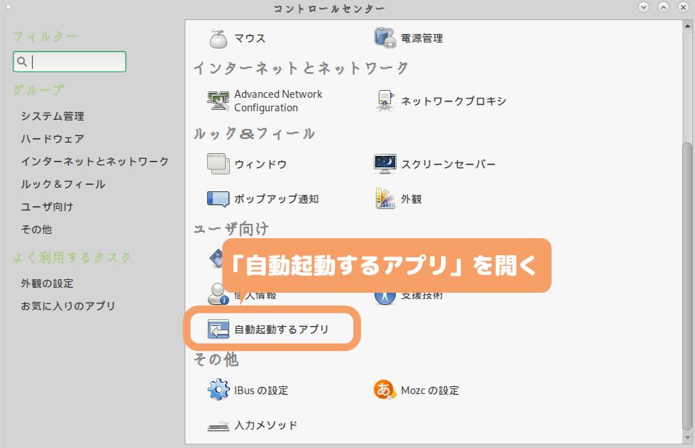 Debian 10(MATE)のアプリ自動起動設定-自動起動するアプリ