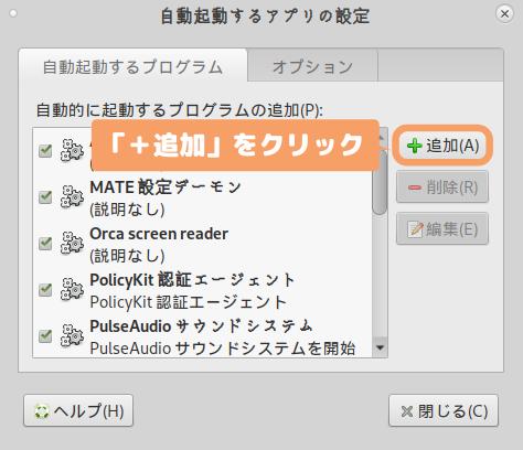 Debian 10(MATE)の自動起動-「+追加」ボタンをクリック