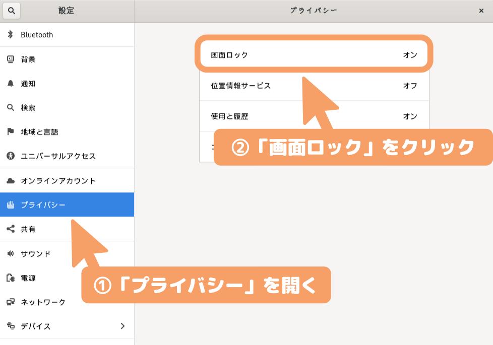 Debian 10(GNOME)の画面ロック設定-プライバシー→画面ロック