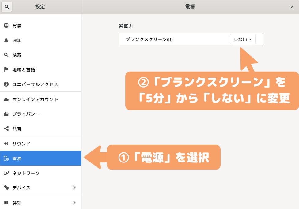 Debian 10(GNOME)の画面ロック設定-電源→ブランクスクリーンをしないに変更