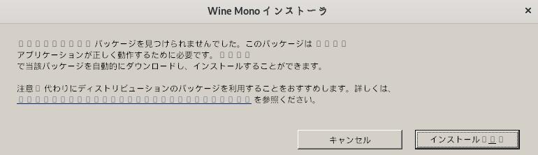 Debian 10(MATE)のMetaTraderダウンロード-Wine Mono インストーラ