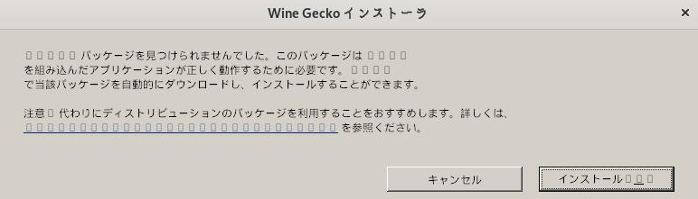 Debian 10(MATE)のMetaTraderダウンロード-Wine Gecko インストーラ