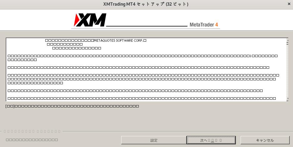 Debian 10(MATE)のMetaTraderダウンロード-インストール画面
