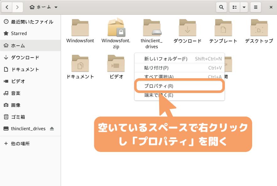 Debian 10(GNOME)の文字化け修正-プロパティを開く