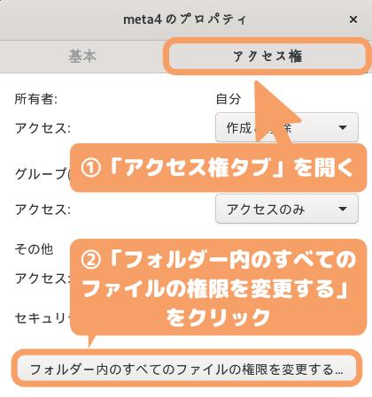 Debian 10(GNOME)の文字化け修正-「アクセス権」→「フォルダー内のすべてのファイルの権限を変更する」