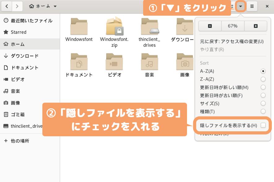 Debian 10(GNOME)の文字化け修正-隠しファイルを表示する