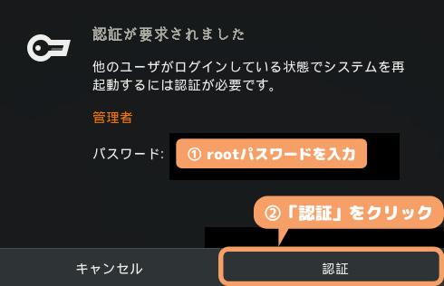 Debian 10(GNOME)の文字化け修正-「rootパスワード」を入力→「認証」
