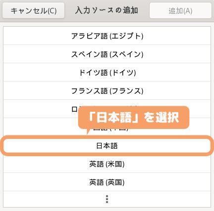 Debian 10(GNOME)の初期設定-日本語を選択