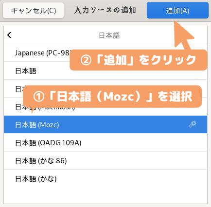 Debian 10(GNOME)の初期設定-日本語(Mozc)を選択