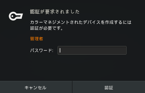 Debian 10(GNOME)-カラーマネジメントされたデバイスを作成するには認証が必要です。