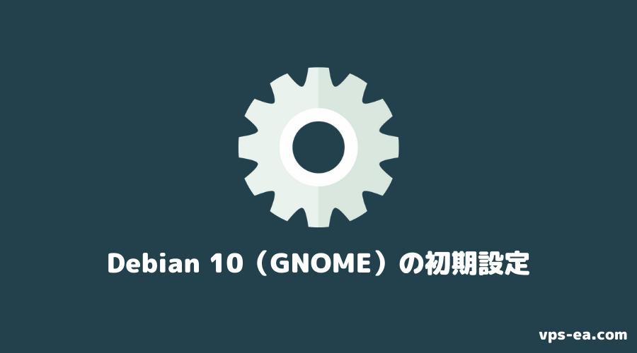 Debian 10(GNOME)の初期設定
