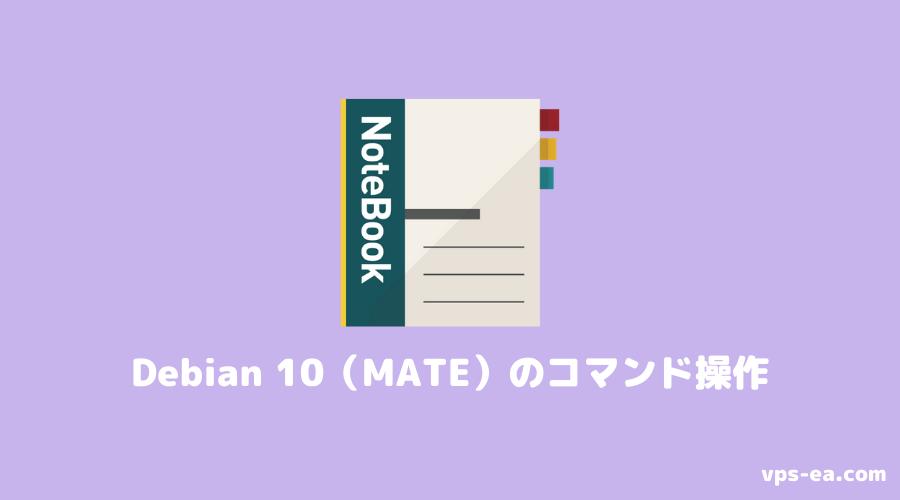 Debian 10でMetaTrader(MT4/5)を動かす為のコマンド操作