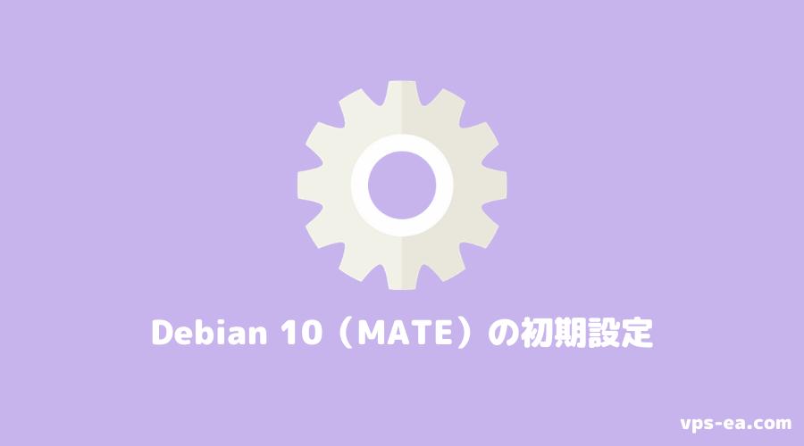 Debian 10(MATE)の初期設定