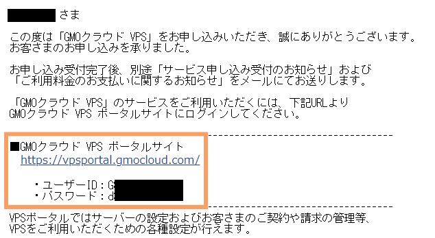 GMOクラウド VPS-お申し込み完了メール
