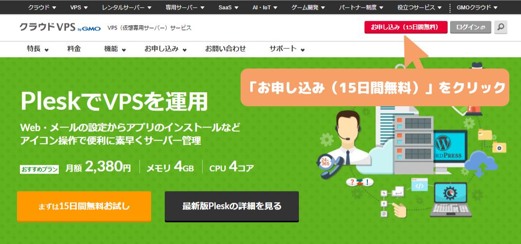 GMOクラウド VPS公式サイト